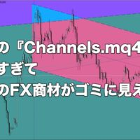 無料『Channels.mq4』が凄すぎて、全てのFX商材がゴミに見える!