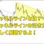【FX手法】チャネルラインとは?チャネルラインの引き方を解説するよ!