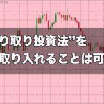 "【FX手法】""うねり取り投資法""をFXに取り入れることは可能か?"