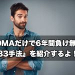 【FX手法】200MAだけで6年間負け無し!『883手法』を紹介するよ!
