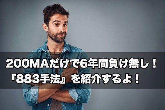 【FX手法】200MAだけで6年間負け無しの『883手法』を紹介するよ!