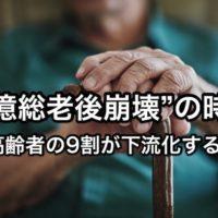 """""""1億総老後崩壊""""の時代〜日本の高齢者の9割が下流化する!"""