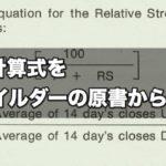 【FX手法】RSIの計算式をJ.W.ワイルダーの原書から読み解く