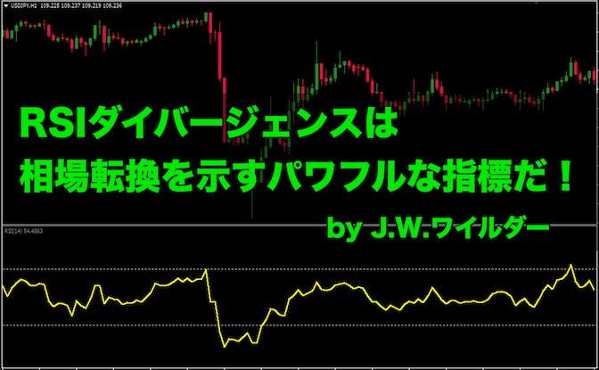 【FX手法】RSIダイバージェンスは相場転換を示すパワフルな指標だ!