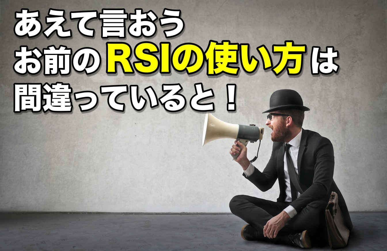 【FX】あえて言おう、お前のRSIの使い方は間違っていると!