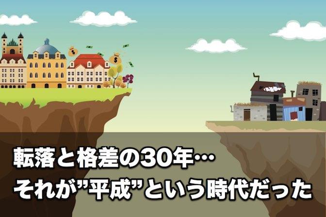 """「転落と格差の30年」それが""""平成""""という時代だった"""
