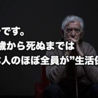 85歳から死ぬまでは、日本人のほぼ全員が「生活保護」…という恐ろしい社会が目の前に迫っている