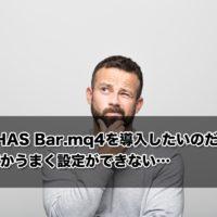 4TF HAS Bar.mq4を稼働させるにはHeikenAshi Smoothedを入れる必要があるよ!