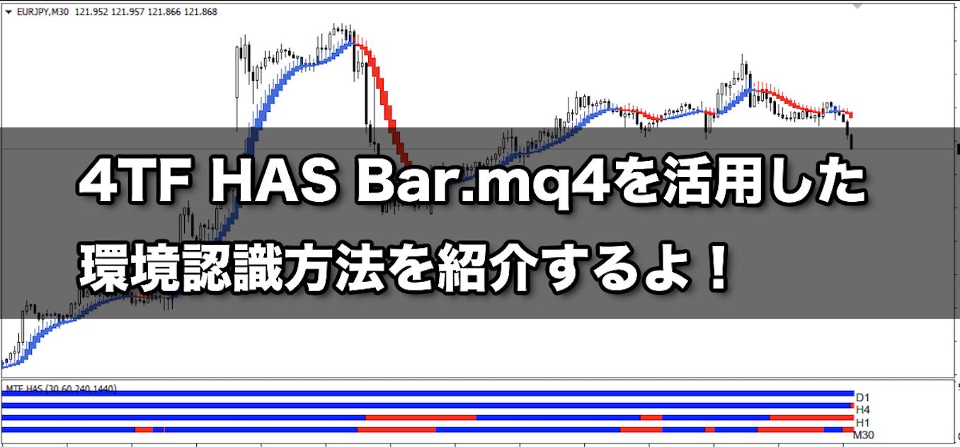 【FX手法】4TF HAS Bar.mq4を活用した環境認識方法を紹介するよ!