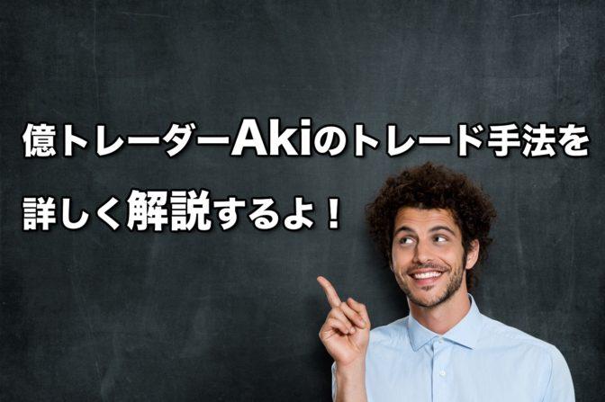 【動画あり】億トレーダーAkiのトレード手法を詳しく解説するよ!