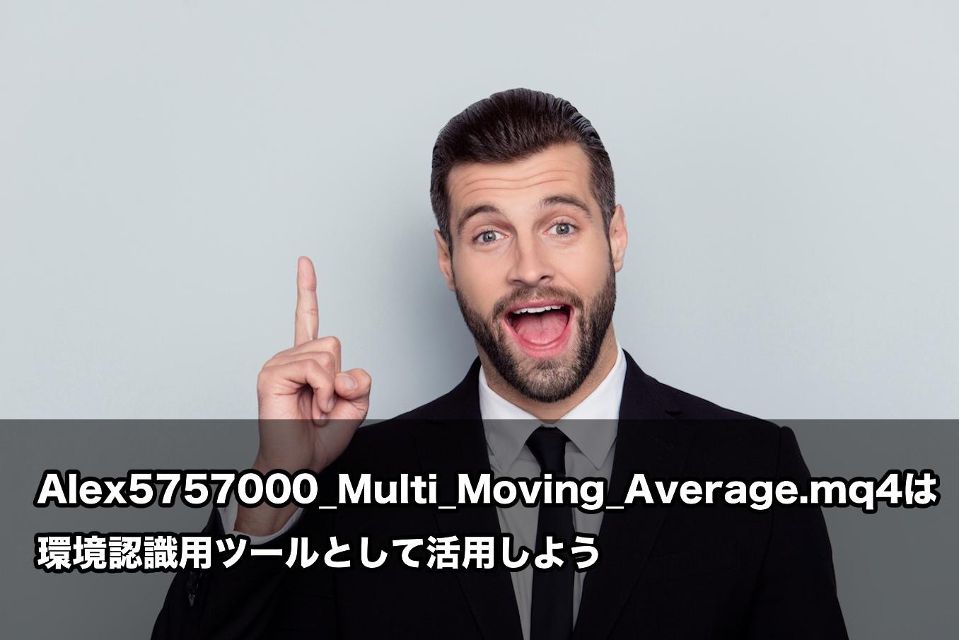 【FX手法】Alex5757000_Multi_Moving_Average.mq4は環境認識用ツールとして活用しよう