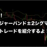【FX手法】ボリンジャーバンド±2シグマからの逆張りトレードを紹介するよ!