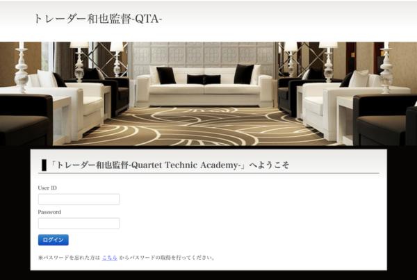 Quartet Technic Academy会員専用サイト