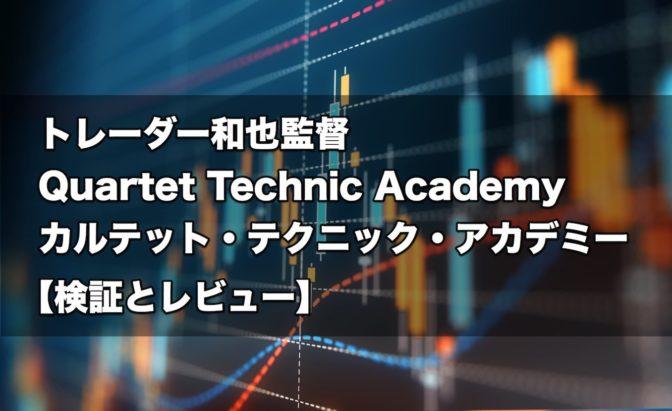 トレーダー和也監督 Quartet Technic Academy(カルテット・テクニック・アカデミー)