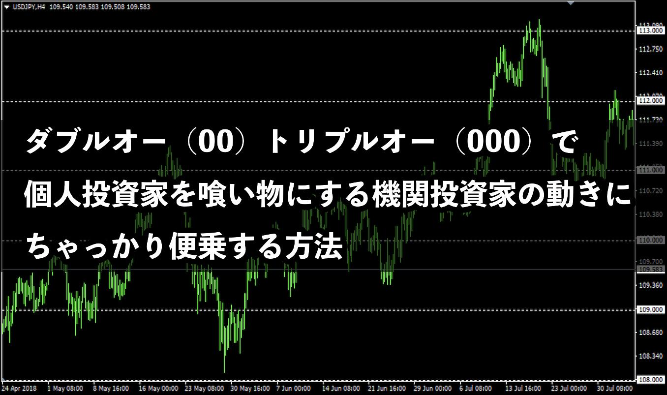 【FX手法】ダブルオー(00)トリプルオー(000)で個人投資家を喰い物にする機関投資家の動きにちゃっかり便乗する方法