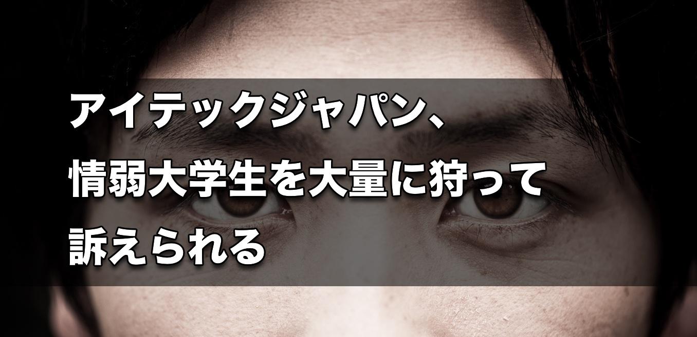 【訴訟】アイテックジャパン、情弱大学生を大量に狩って訴えられる