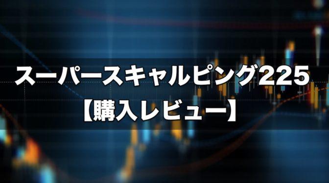 スーパースキャルピング225【購入レビュー】