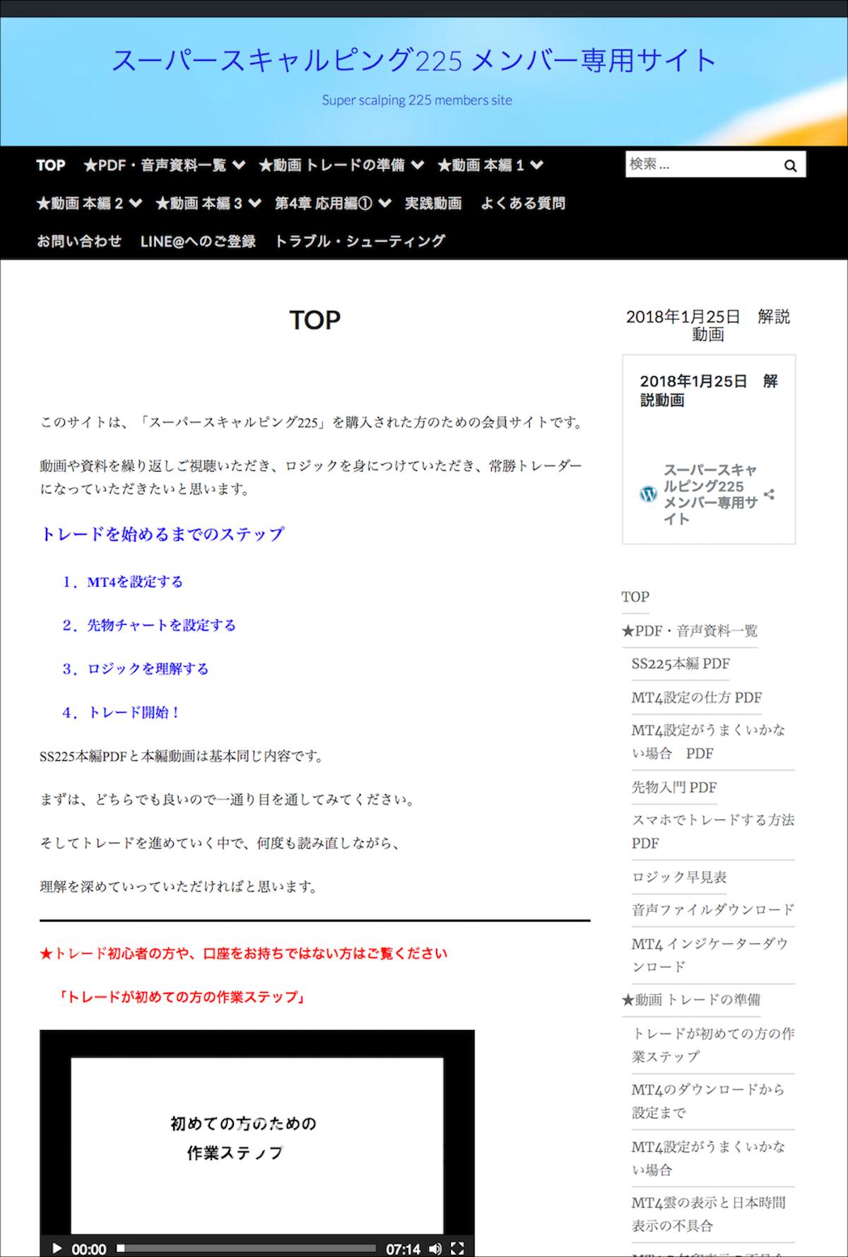 スーパースキャルピング225|メンバー専用サイト