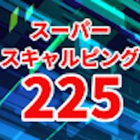 スーパースキャルピング225