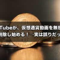 YouTubeが仮想通貨動画を無慈悲に削除し始める!→実は誤りだった