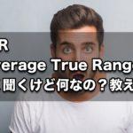 【FX手法】ATR(Average True Range)よく聞くけど何なの?教えて!