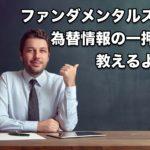 【FX手法】ファンダメンタルズや為替情報の一押しを教えるよ!