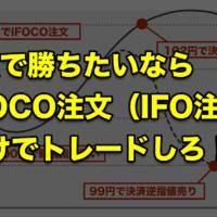 FXで勝ちたいならIFOCO注文(IFO注文)だけでトレードしろ!