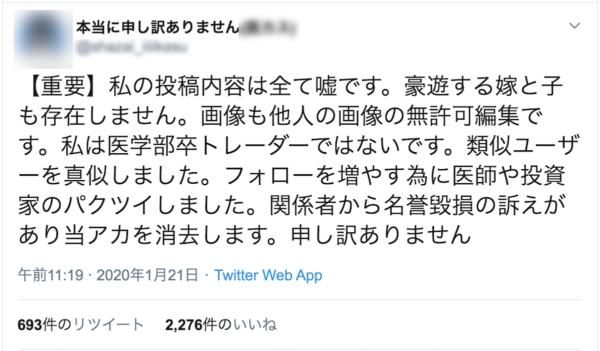 """""""2桁億円で運用中""""は全てウソだった"""