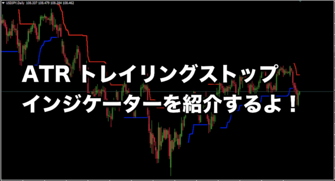 【MT4】ATRトレイリングストップインジケーターを紹介するよ!