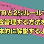 【FX】ATRと2%ルールで資金管理する方法を具体的に解説するよ!