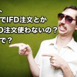 【FX】ねえ、なんでIFD注文とかOCO注文使わないの?なんで?
