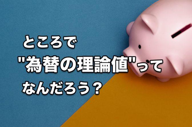 【FX手法】ところで『為替の理論値』ってなんだろう?