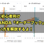 FX初心者向け|OANDA『オーダーブック』の使い方を解説するよ!