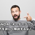 OANDA『オーダーブック』の見方を詳しく解説するよ!