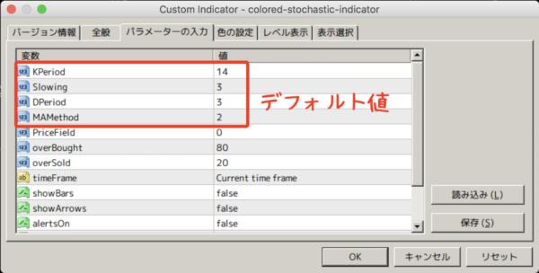 colored-stochastic-indicator.mq4のデフォルトパラメーター値