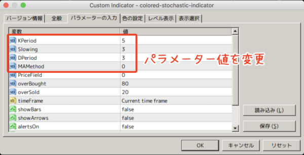 colored-stochastic-indicator.mq4のパラメーター値を変更