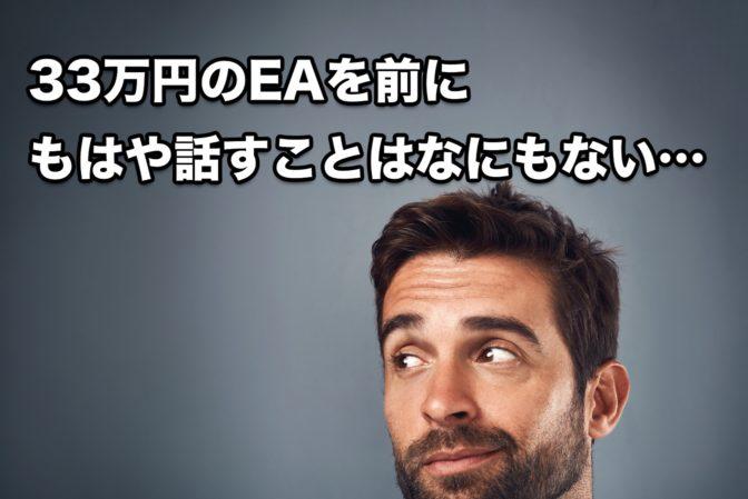 Master Piece FX(マスターピースFX)【検証とレビュー】