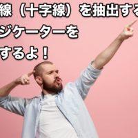 【FX手法】同時線(十字線)を抽出するインジケーターを紹介するよ!
