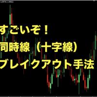 【FX手法】すごいぞ!同時線(十字線)ブレイクアウト戦略!