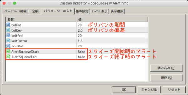 bbsqueeze w Alert nmc.mq4のパラメーター|その1