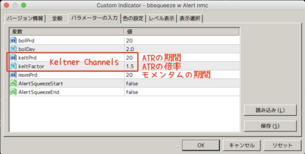 bbsqueeze w Alert nmc.mq4のパラメーター|その2