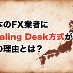 日本のFX会社の大半が『Dealing Desk方式』を採用している理由とは?