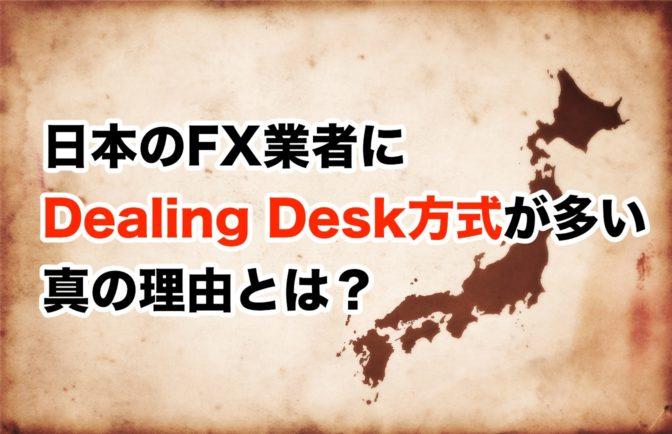 【ガラパゴス化】日本のFX業者にDealing Desk方式(DD)が多い理由