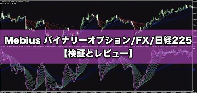 Mebius バイナリーオプション/FX/日経225【検証とレビュー】