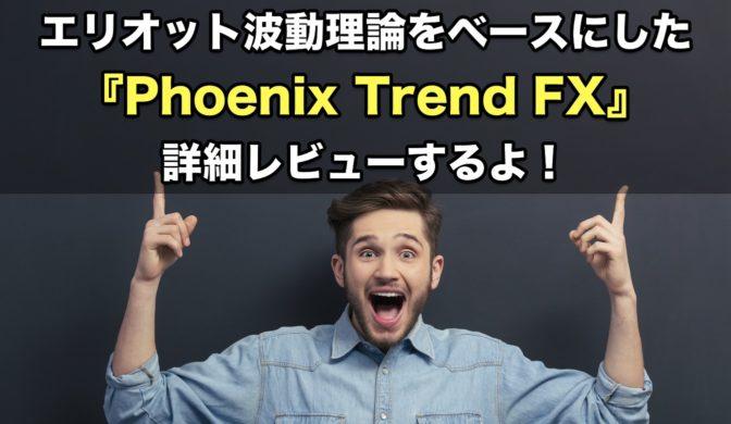 永久不滅のFXトレンド法則 Phoenix Trend FX ~フェニックス・トレンドFX~検証レビュー