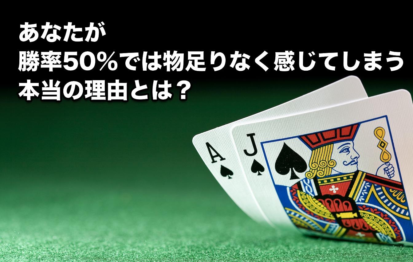 """【FX】あなたが勝率50%では物足りなく感じてしまう""""本当の理由""""とは?"""