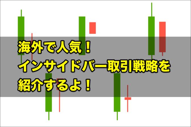 【FX手法】インサイドバー(はらみ足)取引戦略を紹介するよ! |その1