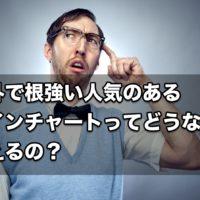 海外で根強い人気のある『ラインチャート』ってどうなの?使えるの?