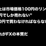 FX業者「リンゴを110円で売ってもいいし、同じリンゴを90円で買い戻してもいいよ」