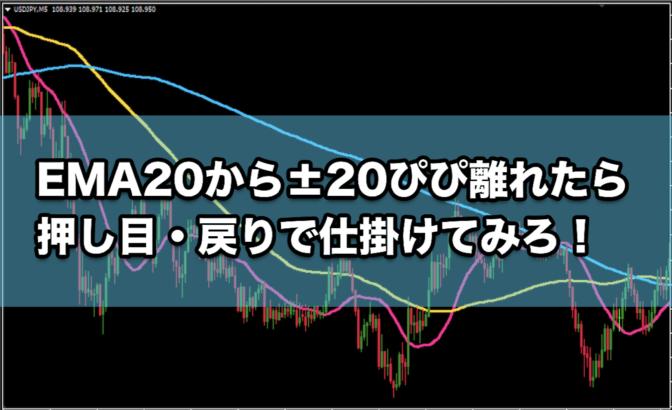 【FX手法】EMA20から±20ぴぴ離れたら押し目・戻りで仕掛けてみろ!